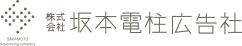 坂本電柱広告社